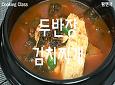 [주말에 뭐해먹지?] 두반장 김치찌개